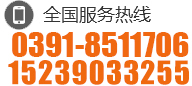 0391-8515699 15239033255